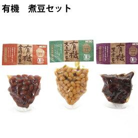 ムソー 有機大豆煮豆 有機金時煮豆 有機黒煮豆 セット 各3袋