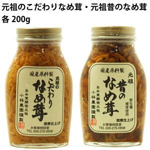 元祖のこだわりなめ茸・元祖昔のなめ茸セット 200g ×各2本 長野県産えのき茸使用