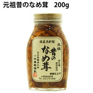 元祖 昔のなめ茸 200g×4ビン 長野県産野生種えのき茸使用