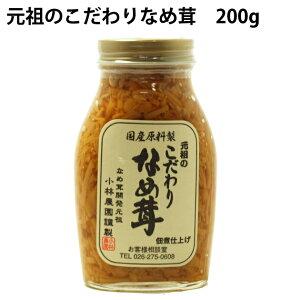 元祖のこだわりなめ茸 200g×4ビン 長野県産えのき茸使用