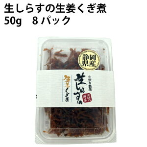 スズコー生しらすの生姜くぎ煮 50g 8パック