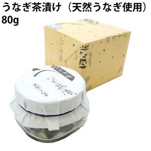 四万十屋 天然うなぎ茶漬 高知県産天然うなぎ使用 80g