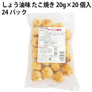 トップヒルしょう油味 たこ焼き 20g×20個 24パック
