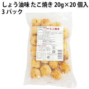 トップヒルしょう油味 たこ焼き 20g×20個 3パック