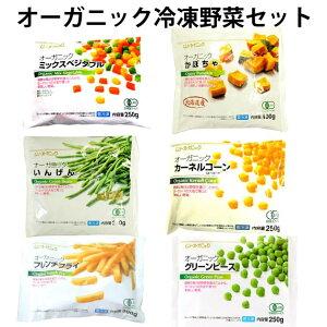むそう 有機冷凍野菜セット(ミックスベジタブル・かぼちゃ・いんげん・カーネルコーン・フレンチフライポテト・グリーンピース)