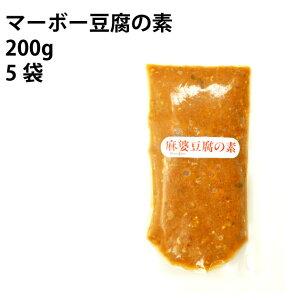 中津ミート マーボー豆腐の素 200g 5袋