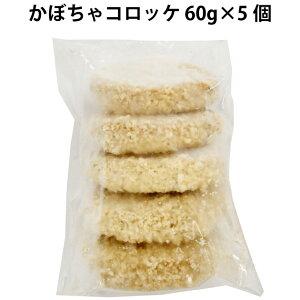 合同食品かぼちゃコロッケ (60g×5個入) 4袋