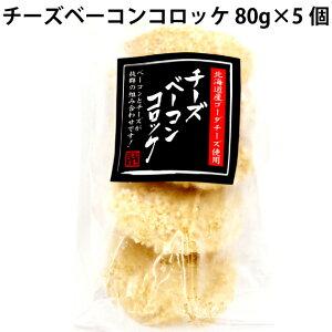 合同食品チーズベーコンコロッケ ( 80g×5個入) 3袋