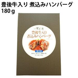 豊後牛入り 煮込みハンバーグ 180g(1人前)×4パック