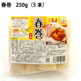 沓掛冷食春巻 250g(5本) 4パック
