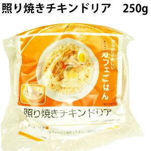 ライフメイト 国産鶏 照り焼きチキンドリア 250g×4個 国産原料使用