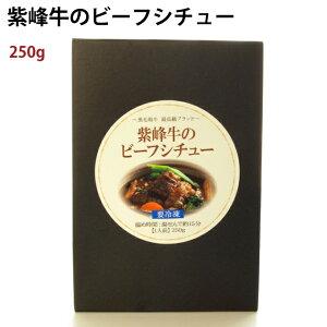 三洋産業 紫峰牛 ビーフシチュー 250g 2パック