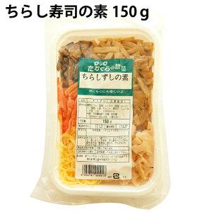 クックたかくら ちらし寿司の素 国産野菜使用150g 3合用×3パック
