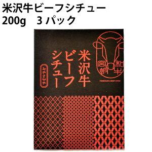 タスクフーズ米沢牛ビーフシチュー 200g 3パック