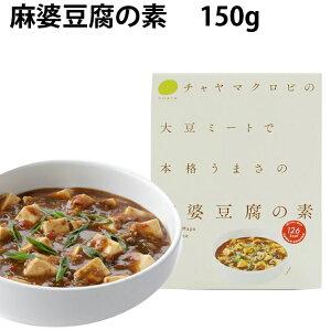 チャヤ麻婆豆腐の素 150g 6箱