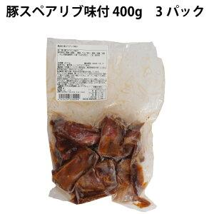 中村屋フードアクト豚スペアリブ味付 400g 3パック