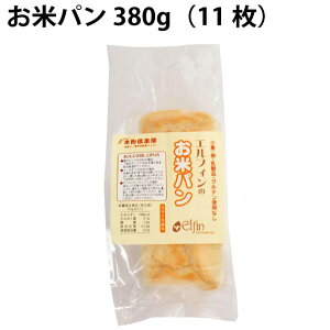 エルフィンお米パン 380g(11枚) 4パック