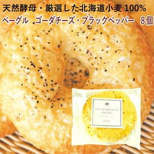 アフィダメントベーグル ベーグル ゴーダチーズ・ブラックペッパー 8個