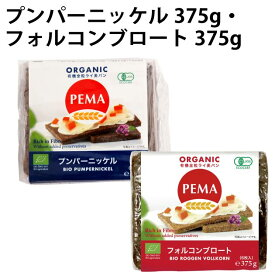 PEMAプンパーニッケル375g・フォルコンブロート375g 各4パック