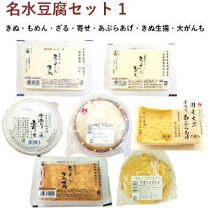 丁庵名水豆腐セット1 きぬ・もめん・ざる・寄せ・あぶらあげ・きぬ生揚・大がんも 各1パック
