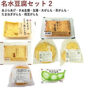 丁庵名水豆腐セット2 あぶらあげ・きぬ生揚・生揚・大がんも・京がんも・たまねぎがんも・枝豆がんも 各1パック