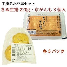 丁庵名水豆腐 きぬ生揚220g・京がんも3個 各5パック(合計10パック)