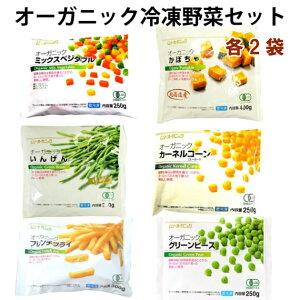 むそう 有機冷凍野菜セット(ミックスベジタブル・かぼちゃ・いんげん・カーネルコーン・フレンチフライポテト・グリーンピース) 各2袋(合計12袋)