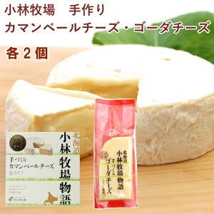 小林牧場 手作りゴーダチーズ120g・手作りカマンベールチーズ135g 各2個(合計4個)