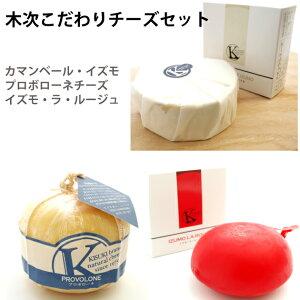 木次乳業木次チーズ3種セット (ゴーダ・カマンベール・プロボローネ) 1セット