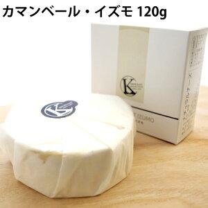 木次乳業 カマンベール・イズモ 120g 2個