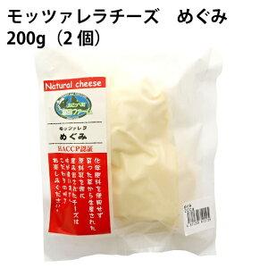 冨田ファーム モッツァレラチーズ めぐみ 200g(2個)×5個 北海道産有機牛乳使用