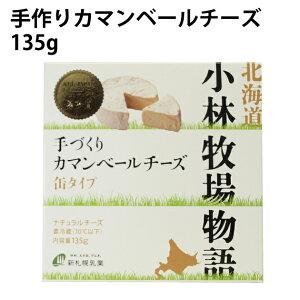 北海道・小林牧場 手作りカマンベールチーズ 135g×3個 北海道産生乳使用