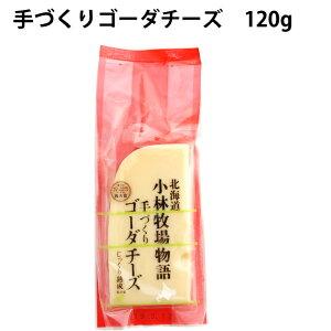 小林牧場 手作りゴーダチーズ 120g×3個