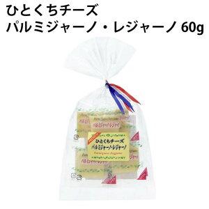 ロックフォールひとくちチーズ パルミジャーノ・レジャーノ 60g 6パック