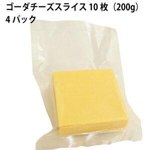 ロックフォール ゴーダチーズスライス 10枚(200g) 4パック