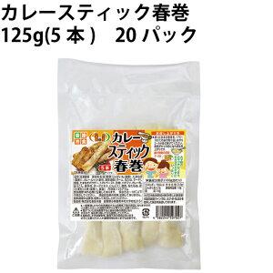 冷凍総菜 沓掛冷食カレースティック春巻 125g(5本) 20パック