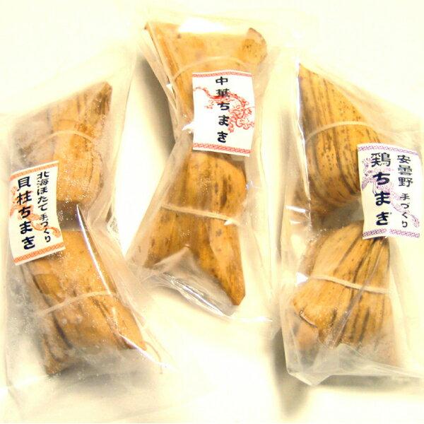 中華ちまきセット 大昌中華ちまき3種×各2個セット 冷凍品