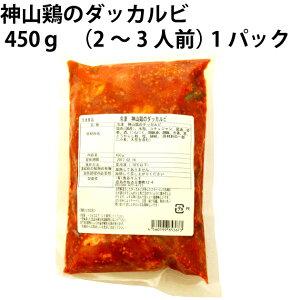魚谷キムチ 神山鶏のダッカルビ 国産鶏肉使用 450g(2〜3人前)×1パック