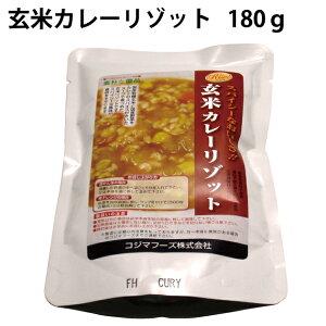 玄米カレーリゾット 180g×10パック 国産有機玄米使用