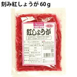 刻み紅しょうが 60g×5袋 国産しょうが使用