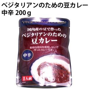 レトルトカレー ベジタリアンのための豆カレー 200g 中辛×10パック 動物性原料不使用