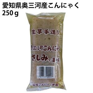 奥三河 こんにゃく 250g×6パック 生こんにゃく芋使用