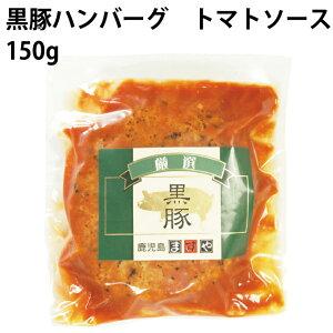 鹿児島ますや 黒豚ハンバーグ(トマトソース) 鹿児島県産 黒豚使用 150g 5パック