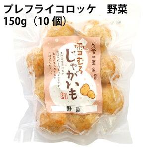 まきば プレフライコロッケ 野菜 150g(10個入り)× 6袋