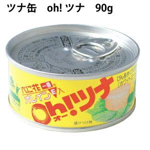 創健社 無添加 缶詰 ツナ缶 90g×8缶 ビン長マグロ使用