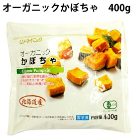むそう オーガニックかぼちゃ 400g×4袋
