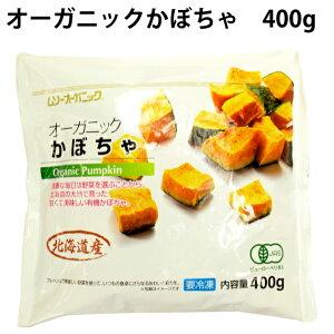 むそう オーガニックかぼちゃ 400g×3袋