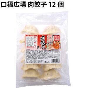 口福広場 肉餃子 12個 216g×5パック 国産原料使用