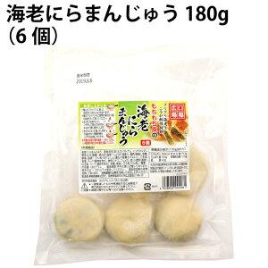 口福広場 海老にらまんじゅう 6個 180g×5パック 国産小麦粉使用