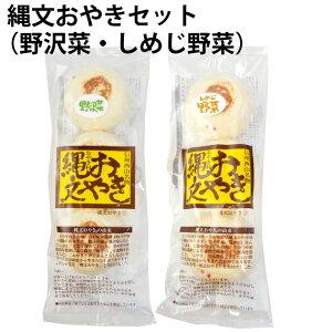 おやき2種セット(野沢菜/しめじ野菜 3個入各2パック) 小川の庄縄文おやき 冷凍品